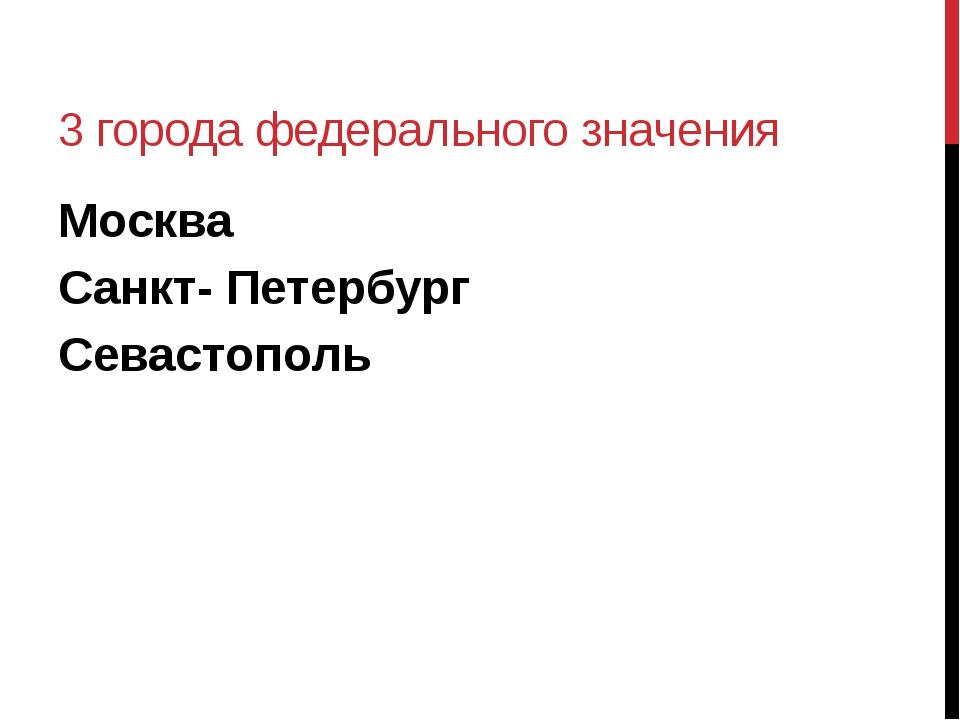 3 города федерального значения Москва Санкт- Петербург Севастополь