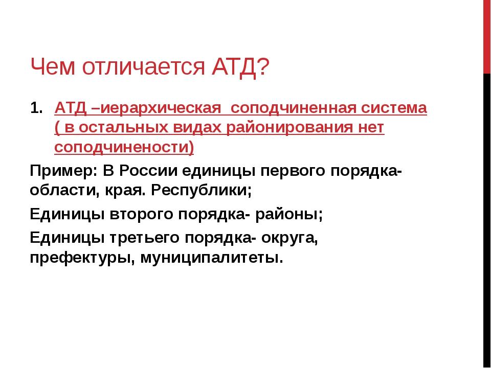 Чем отличается АТД? АТД –иерархическая соподчиненная система ( в остальных ви...