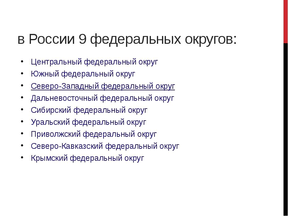 в России 9 федеральных округов: Центральный федеральный округ Южный федеральн...