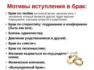 Мотивы вступления в брак: Брак по любви (истинный мотив, желание жить с челов