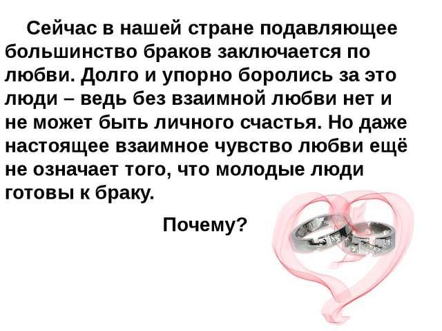 Сейчас в нашей стране подавляющее большинство браков заключается по любви. Д...