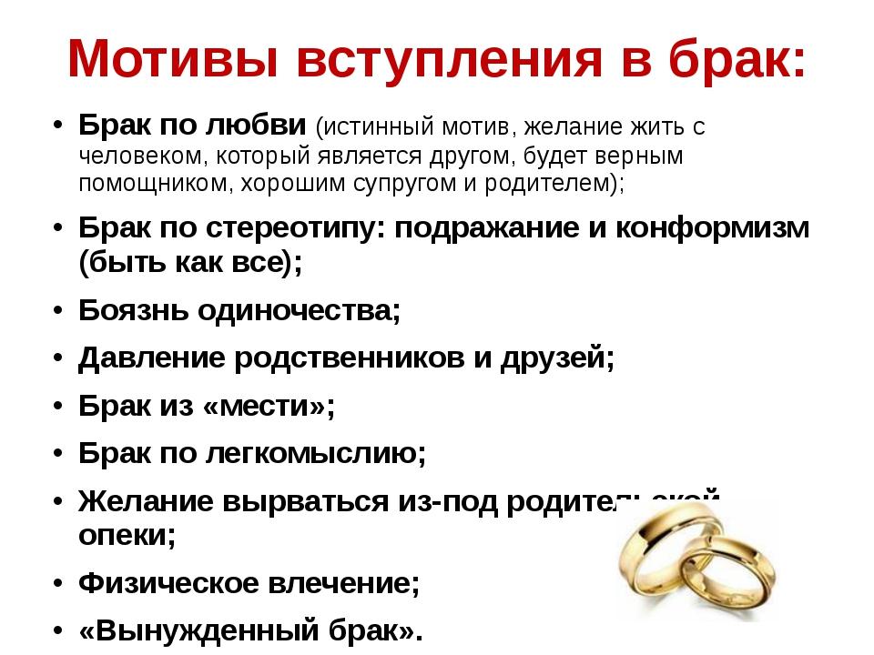 Мотивы вступления в брак: Брак по любви (истинный мотив, желание жить с челов...