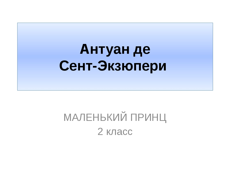 Антуан де Сент-Экзюпери МАЛЕНЬКИЙ ПРИНЦ 2 класс