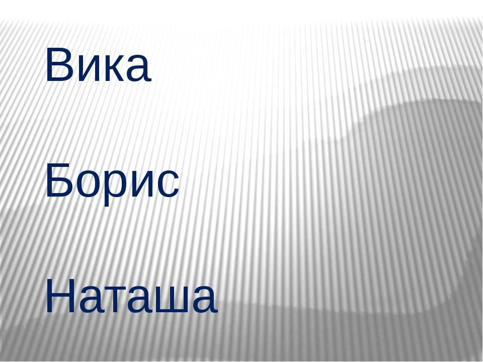 Вика Борис Наташа