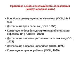 Правовые основы инклюзивного образования (международные акты) Всеобщая деклар