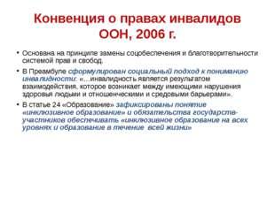 Конвенция о правах инвалидов ООН, 2006 г. Основана на принципе замены соцобес