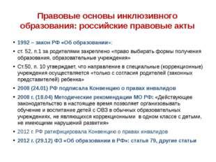Правовые основы инклюзивного образования: российские правовые акты 1992 – зак