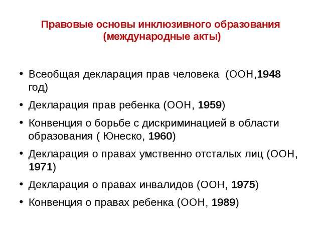 Правовые основы инклюзивного образования (международные акты) Всеобщая деклар...