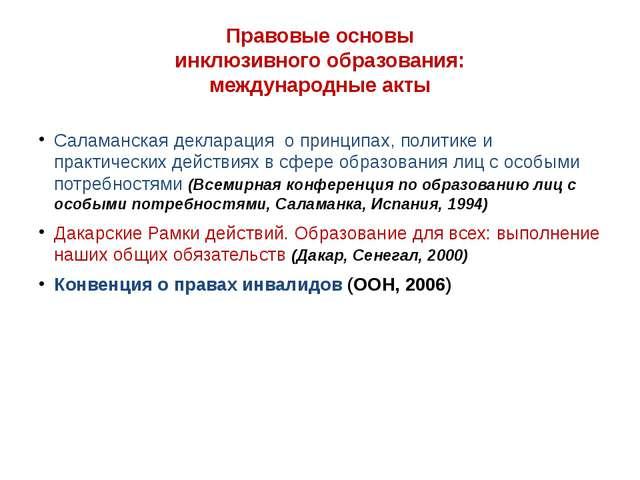 Правовые основы инклюзивного образования: международные акты Саламанская декл...