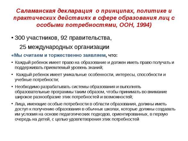 Саламанская декларация о принципах, политике и практических действиях в сфере...