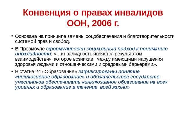 Конвенция о правах инвалидов ООН, 2006 г. Основана на принципе замены соцобес...