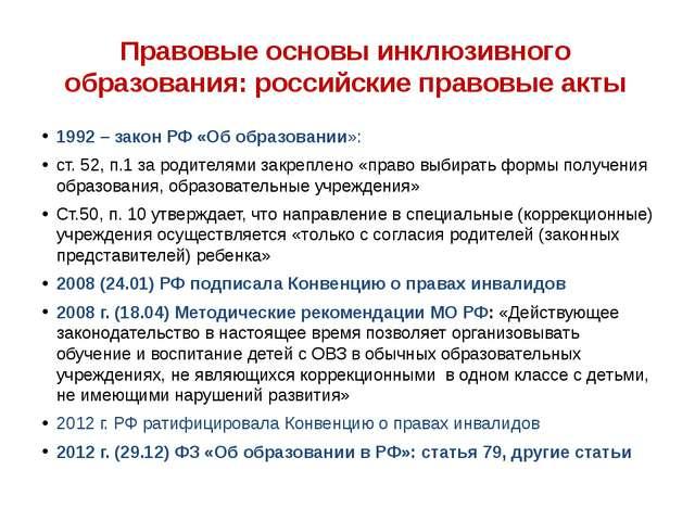 Правовые основы инклюзивного образования: российские правовые акты 1992 – зак...