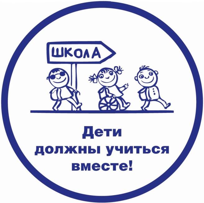C:\Users\Дом\Desktop\2014 инклюэия\картинки для буклета\дети-должны-учиться-вместе.jpg