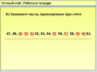 Устный счёт. Работа в тетради Б) Запишите числа, пропущенные при счёте 47, 48