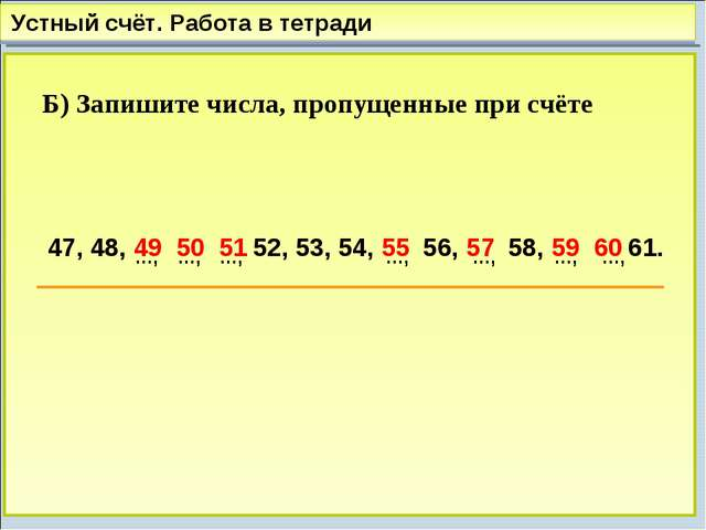Устный счёт. Работа в тетради Б) Запишите числа, пропущенные при счёте 47, 48...