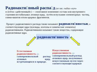 Радиоакти́вный распа́д(отлат.radius«луч» иāctīvus«действенный»)— спонт
