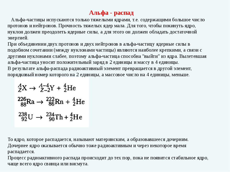 Альфа - распад Альфа-частицы испускаются толькотяжелыми ядрами, т.е. содержа...