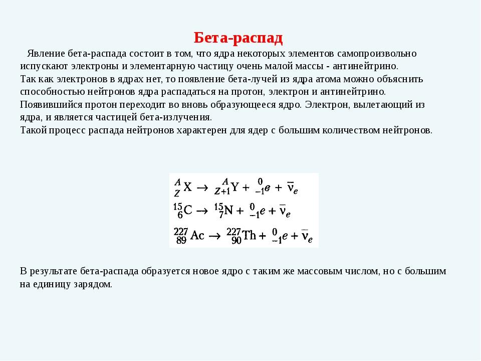 Бета-распад Явление бета-распада состоит в том, что ядра некоторых элементов...