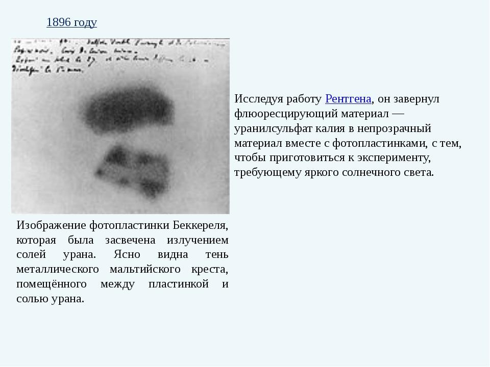 Изображение фотопластинки Беккереля, которая была засвечена излучением солей...