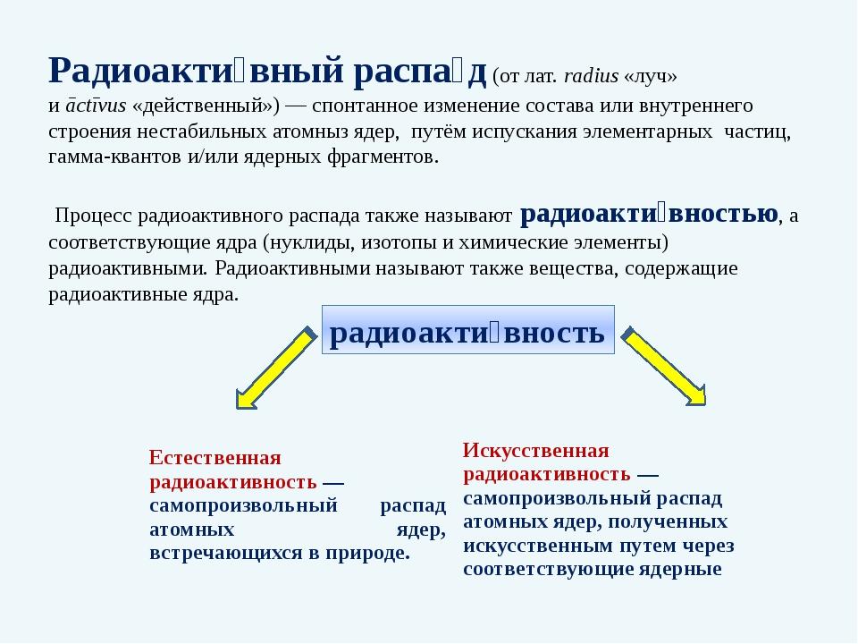 Радиоакти́вный распа́д(отлат.radius«луч» иāctīvus«действенный»)— спонт...