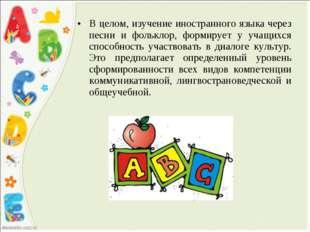 В целом, изучение иностранного языка через песни и фольклор, формирует у учащ
