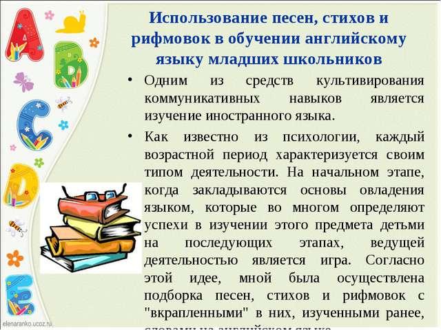 Использование песен, стихов и рифмовок в обучении английскому языку младших ш...
