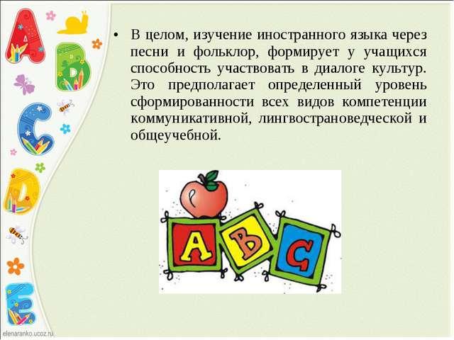 В целом, изучение иностранного языка через песни и фольклор, формирует у учащ...