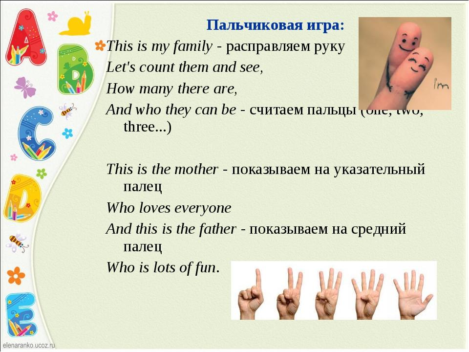 Пальчиковая игра: This is my family - расправляем руку Let's count them and s...