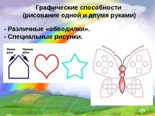 Графические способности (рисование одной и двумя руками) - Различные «обводил