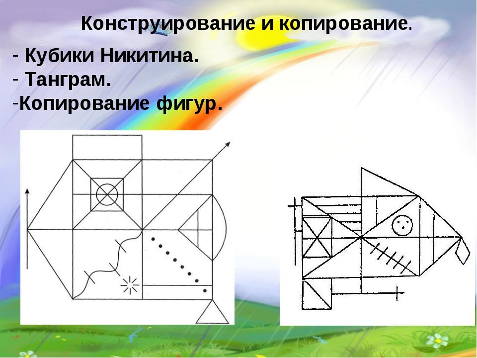 Конструирование и копирование. Кубики Никитина. Танграм. Копирование фигур.