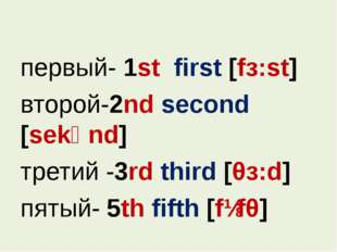 первый- 1st first [fз:st] второй-2nd second [sekәnd] третий -3rd third [θз:d