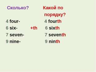 Сколько? Какой по порядку? 4 four- 4 fourth 6 six- +th 6 sixth 7 seven- 7 se