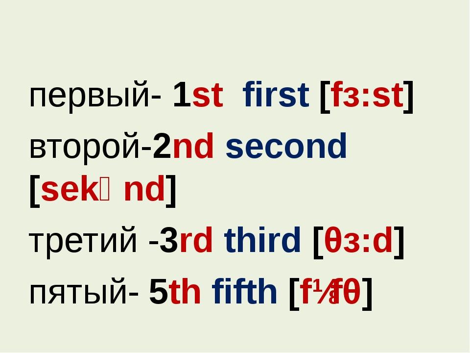 первый- 1st first [fз:st] второй-2nd second [sekәnd] третий -3rd third [θз:d...