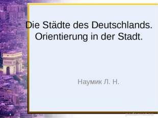 Die Städte des Deutschlands. Orientierung in der Stadt. Наумик Л. Н.