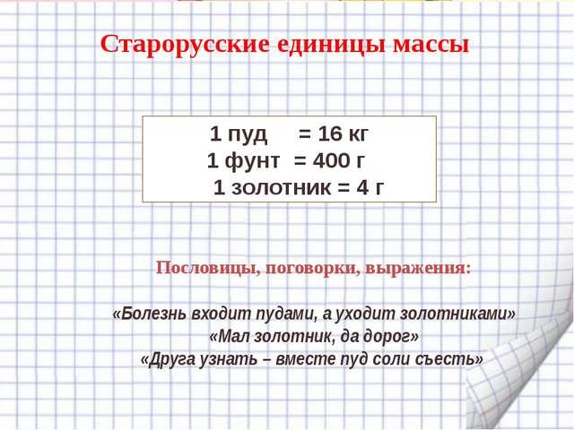 Единицы измерения площади конвертер величин