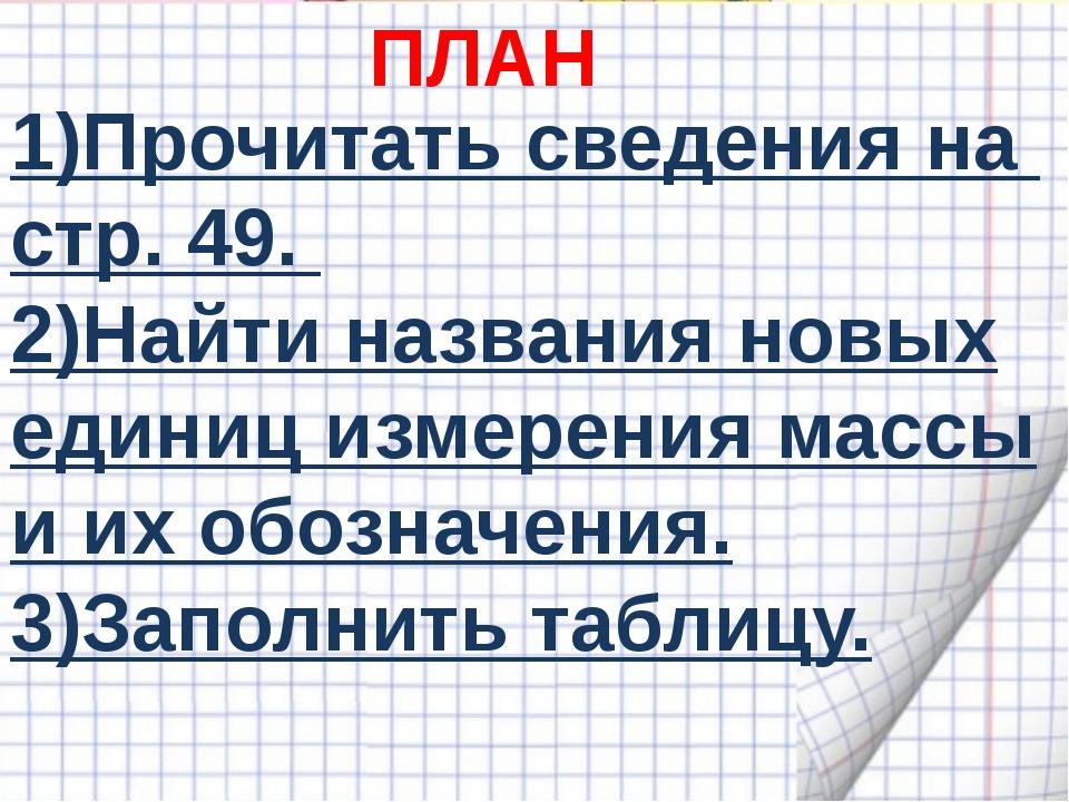 1)Прочитать сведения на стр. 49. 2)Найти названия новых единиц измерения масс...