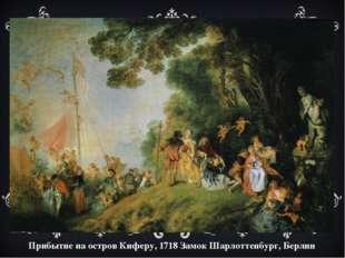 Прибытие на остров Киферу, 1718 Замок Шарлоттенбург, Берлин