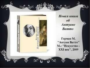"""Новая книга об Антуане Ватто Герман М. """"Антуан Ватто"""" М.: """"Искусство - ХХI ве"""