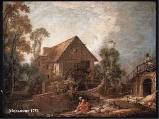 Мельница 1751