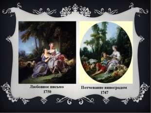 Потчевание виноградом 1747 Любовное письмо 1750