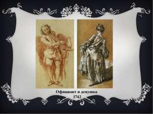 Официант и девушка 1742