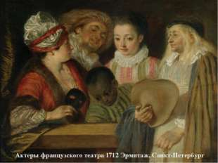 Актеры французского театра 1712 Эрмитаж, Санкт-Петербург