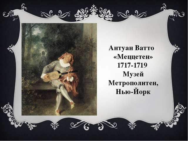 Антуан Ватто «Меццетен» 1717-1719 Музей Метрополитен, Нью-Йорк