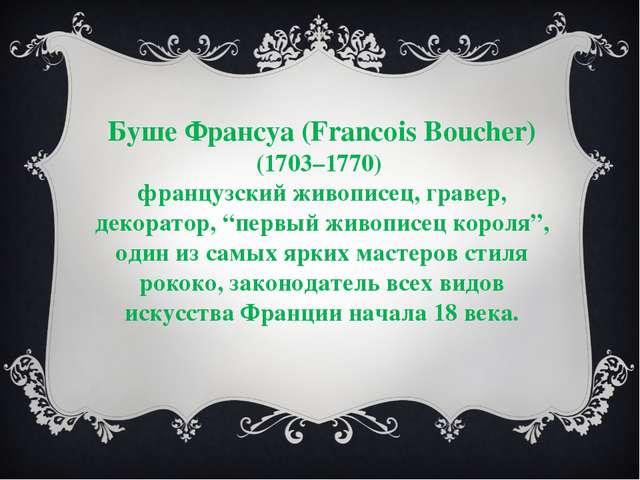 Буше Франсуа (Francois Boucher) (1703–1770) французский живописец, гравер, де...