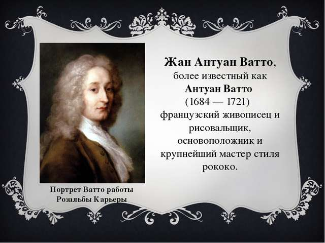 Жан Антуан Ватто, более известный как Антуан Ватто (1684— 1721) французский...