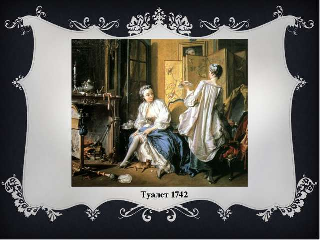 Туалет 1742