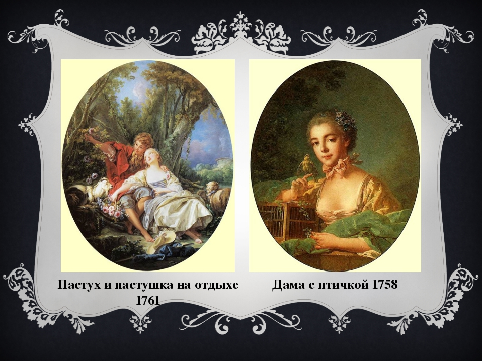 Пастух и пастушка на отдыхе 1761 Дама с птичкой 1758