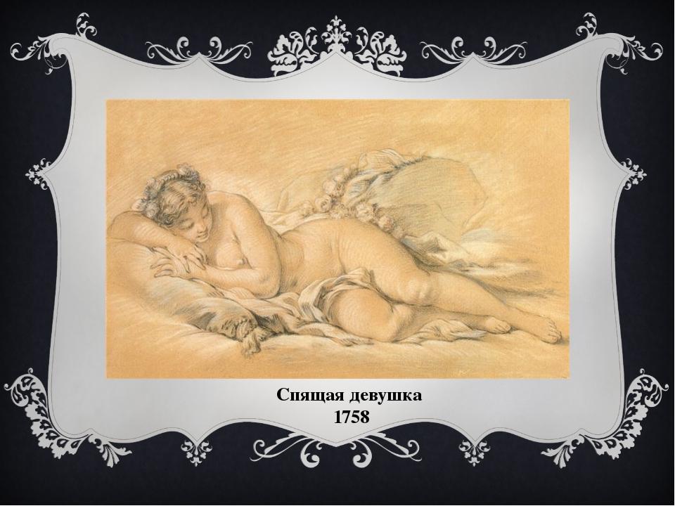 Спящая девушка 1758