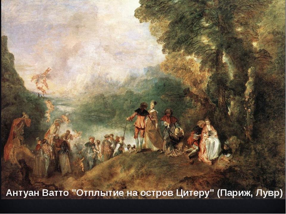 """Антуан Ватто """"Отплытие на остров Цитеру"""" (Париж, Лувр)"""