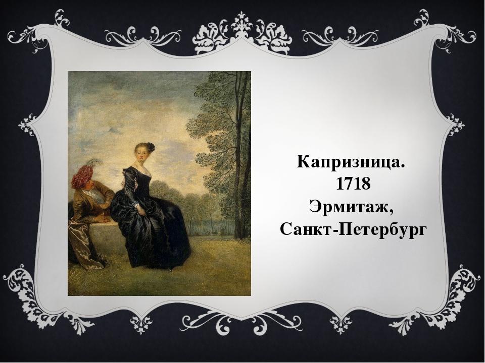 Капризница. 1718 Эрмитаж, Санкт-Петербург